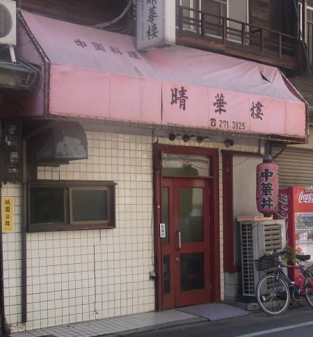 SEIKARO_2009_0910-1_450.jpg