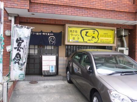 SHIROYA_2009_0821-1_450.jpg