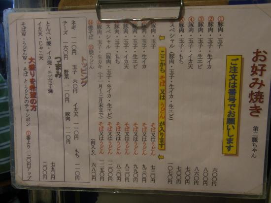 hiroshima2009_0927-17_450.jpg