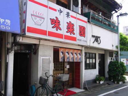 mirakuen_2009_0805-1_450.jpg