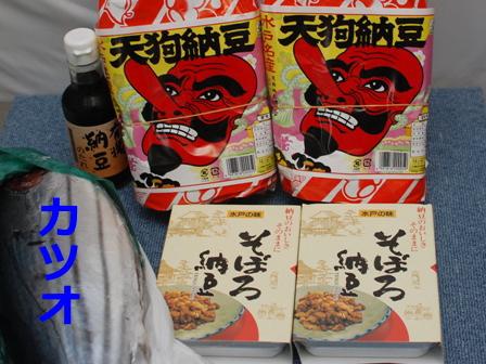 水戸の納豆&高知のカツオ