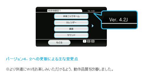 Wii本体を更新する方法は? 更新するとなにが変わるの? - Q&A - Wii_1254218541766