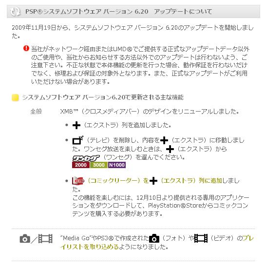 PlayStation.comシステムソフトウェア アップデート