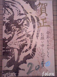 2010年賀状はんこ.03
