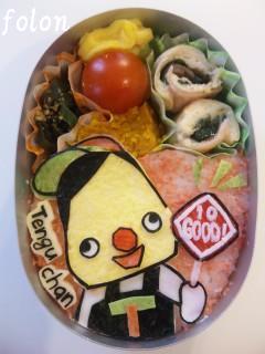 Tenguちゃん.10