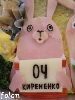 ウサビッチ弁当.10