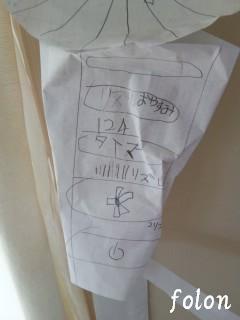 紙製扇風機.02