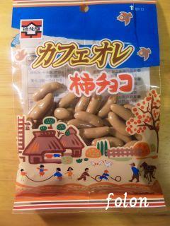 柿チョコ.01