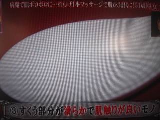 かっさマッサージ (5)s