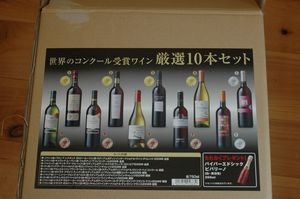 ジャスコワイン