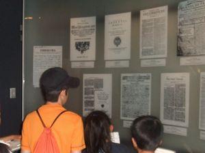世界で一番古い新聞