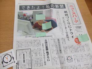 息子の作った新聞
