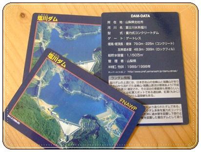 塩川ダムカード