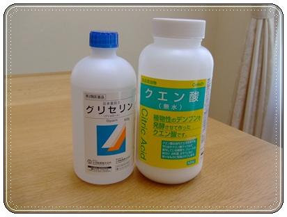 グリセリンとクエン酸