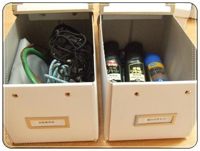 自転車用品と靴磨きセット