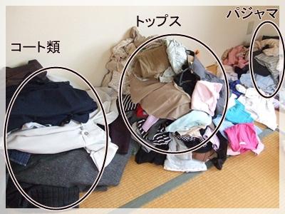 服を分ける