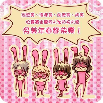 bunny2011.jpg