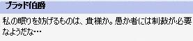 制裁(キリッ