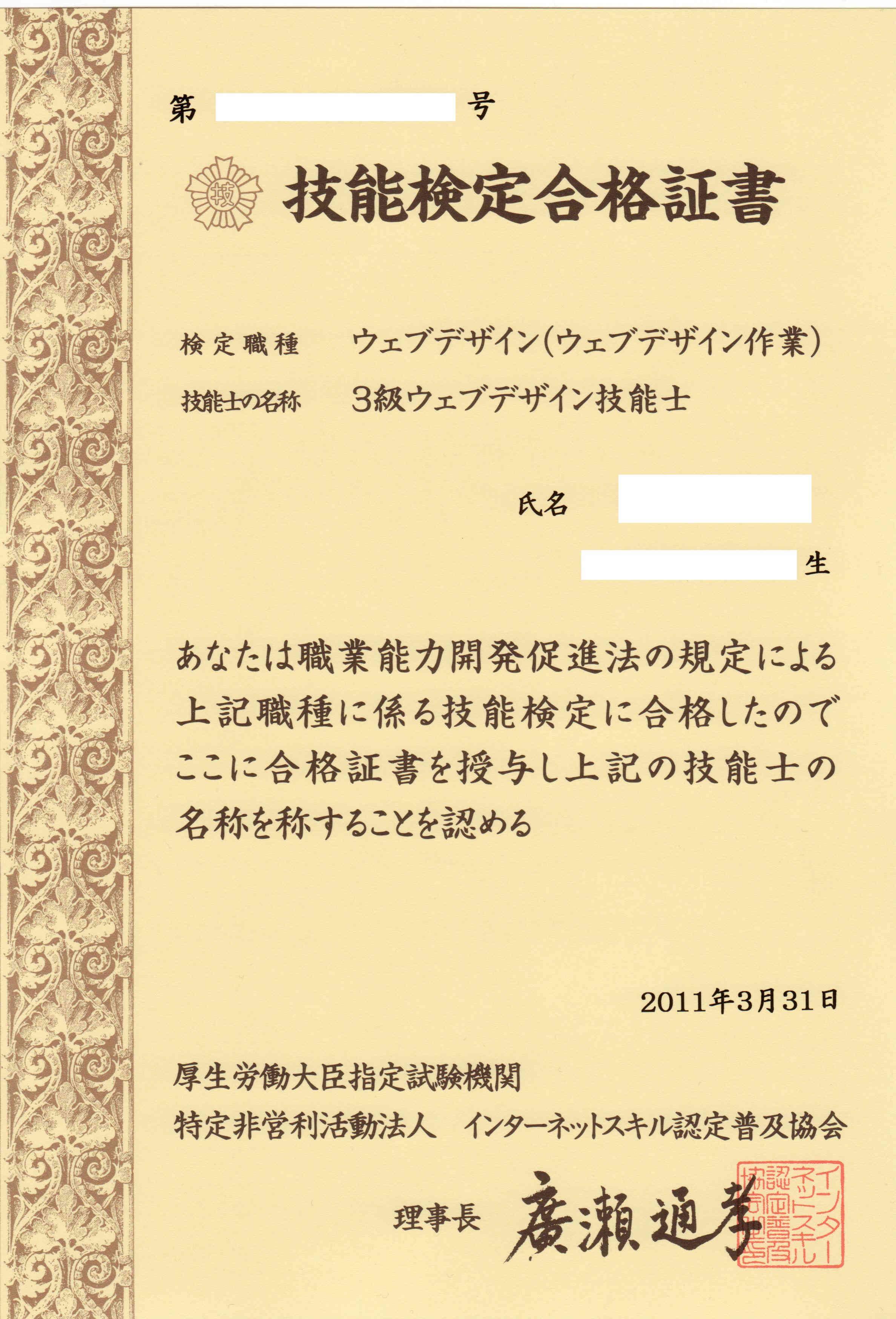 崖☆日記 ウェブデザイン技能検定...