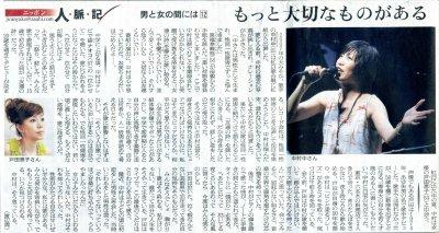 朝日新聞9月29日夕刊