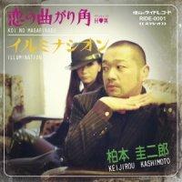 「イルミナシオン/恋の曲がり角」CDジャケット