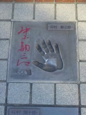 勘三郎 手形