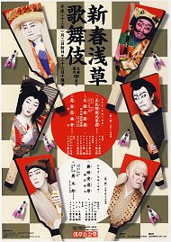 浅草歌舞伎