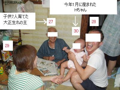 20080816d.jpg