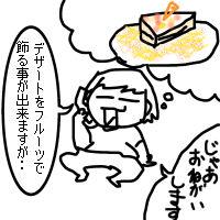 20090912c.jpg