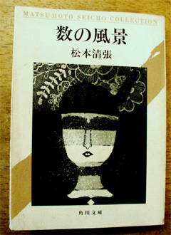 松本清張「数の風景」