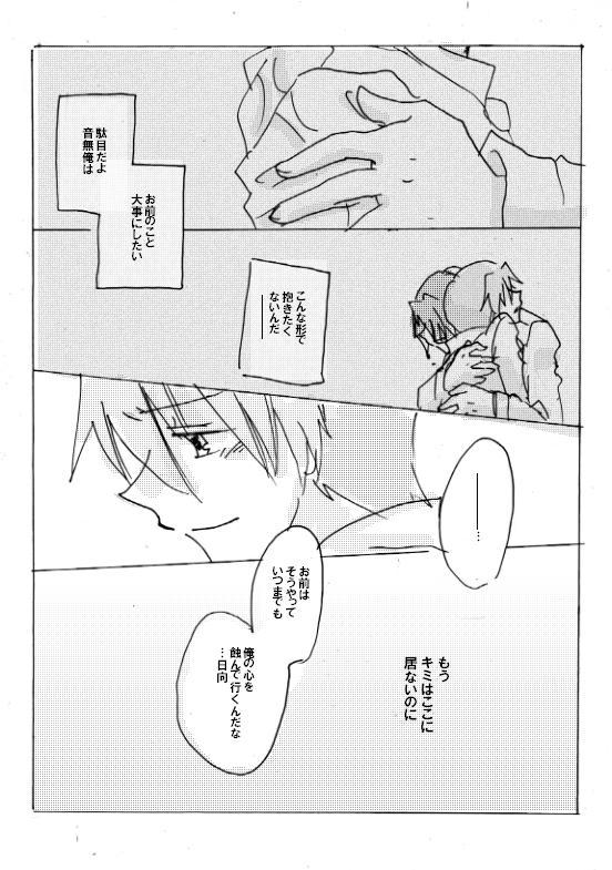 akakai-7.jpg