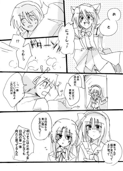 otohi20110223-1.jpg