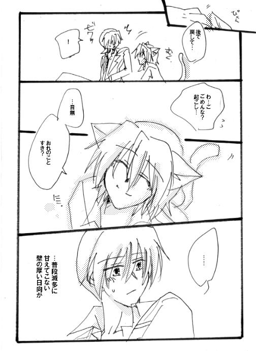 otohi20110223-3.jpg