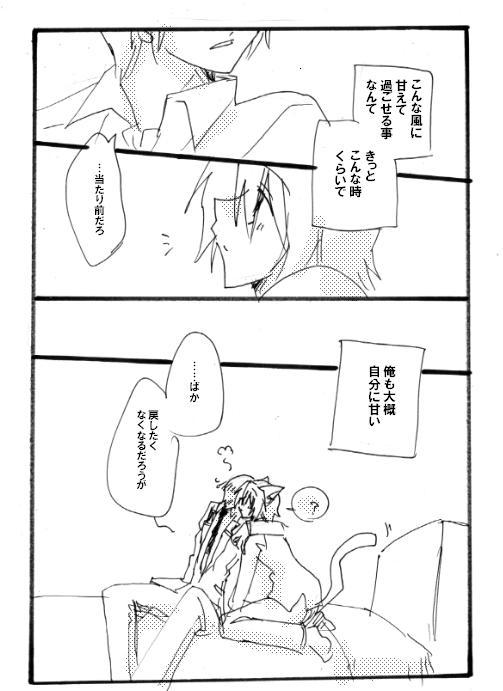 otohi20110223-4.jpg