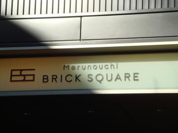 丸の内ブリックスクエア