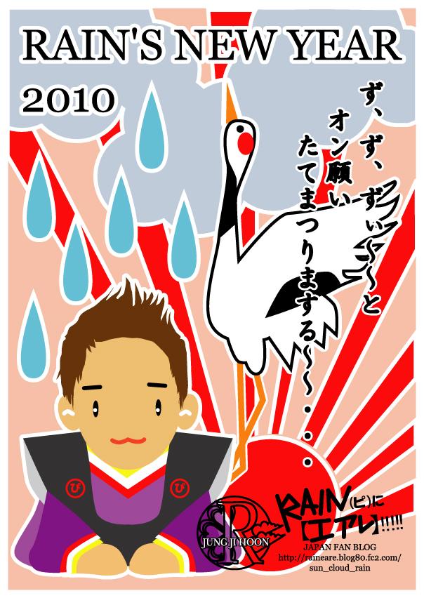 2010nenga.jpg