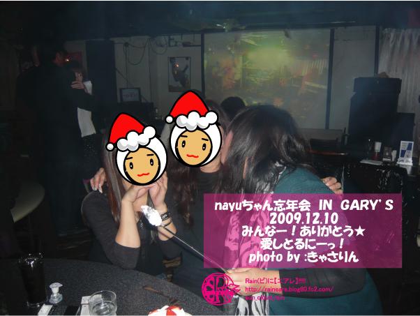 nayubounenkai3.jpg