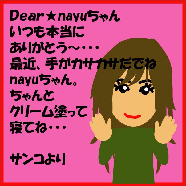 nayubounenkai5.jpg