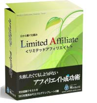 Limited Affiliate
