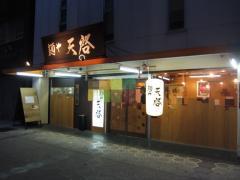 麺や 天啓-1