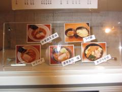 麺や 天啓-3