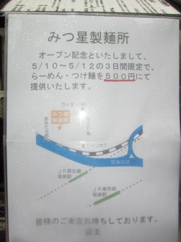 イケメンブラザースの店『みつ星製麺所』オープン♪-2