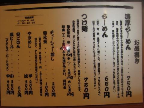 イケメンブラザースの店『みつ星製麺所』オープン♪-3