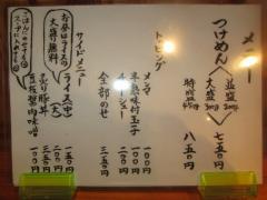 つけ麺 井出-4
