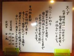 つけ麺 井出-5