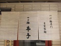 つけ麺 井出-9