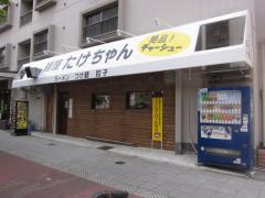 麺屋 たけちゃん-1