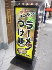 麺屋 たけちゃん-7