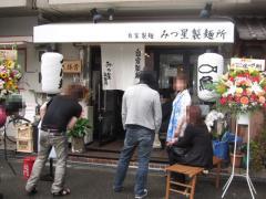 みつ星製麺所-1a