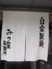 みつ星製麺所-8a